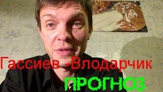 Мурат Гассиев vs Кшиштоф Влодарчик - прогноз, анализ, WBSS