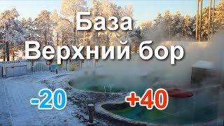 Базы отдыха тюменской области с горячими источниками
