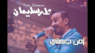 اغاني حصرية طه سليمان - زمن جهلي / Taha Suliman - Zamn Gahaly تحميل MP3