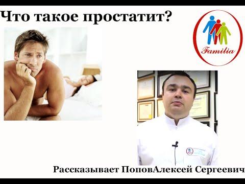 Обучение массажу предстательной железы видео