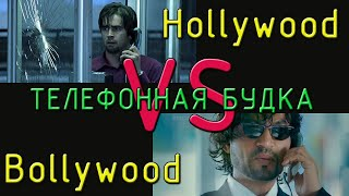 Hollywood vs Bollywood (Телефонная будка)