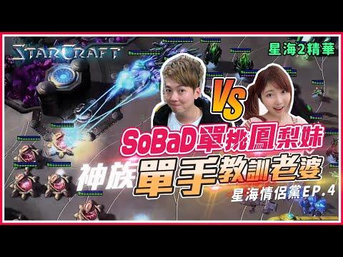 《StarCraft II》星海情侶黨PK大賽 SoBaD單手教訓老婆