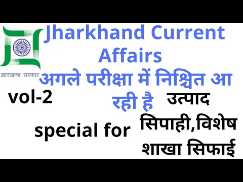 Jharkhand Current Affairs : Most Important Current Affairs 2019 for next Exam