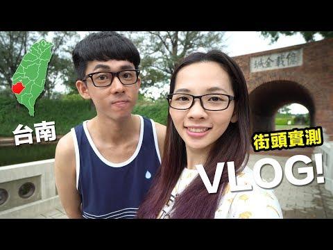 【街頭實測】台南人的英文超強? 挑戰「只用英文」玩遍台南!