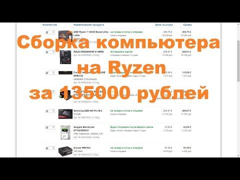 Cборка на Ryzen за 135000 рублей