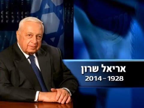הסלע האיתן של מדינת ישראל - לזכרו של אריק שרון ז``ל