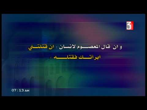 فقه مالكي للثانوية الأزهرية ( أحكام الجناية ) د بشير عبد الله علي 29-03-2019