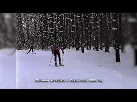 Из нулевых / 2-й сезон / Лыжная эстафета в Корытово