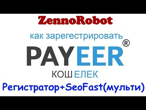 Регистратор Payeer + Seo-fast мультипоток