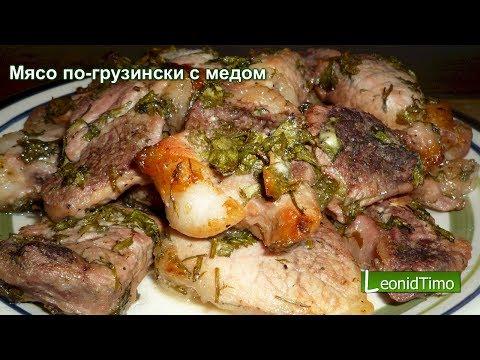 Мясо по-грузински с медом в духовке.