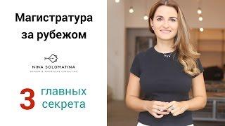 Магистратура за рубежом - 3 главных секрета успешного поступления   Nina Solomatina