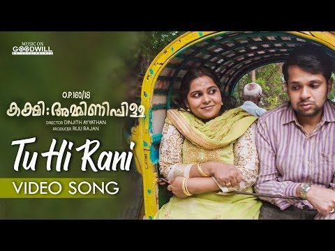 Tu Hi Rani Song - Kakshi Amminippilla