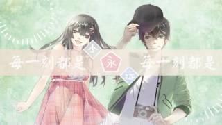 【茶師翻唱】小永遠