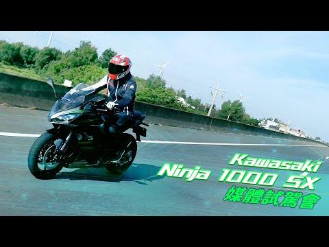 智能旅者Kawasaki Ninja 1000 SX