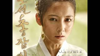ALI -- FLOWER THROUGH THE ROCK (돌 틈 꽃) JOSEON GUNMAN OST