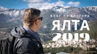 Ялта 2019. Шикарные места, потрясающие виды. Прогулка по Ялте Крым 2019