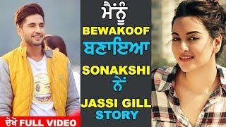 Jassi Gill Story: Sonakshi Sinha Ne Bewakoof Banaya Mainu: Dekho Full Video Oops Tv