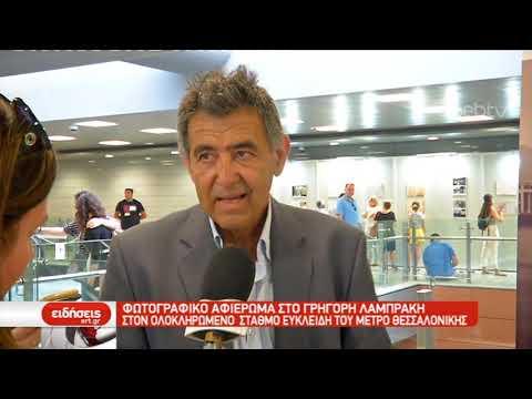Φωτογραφικό αφιέρωμα στο Γ. Λαμπράκη στον σταθμό Ευκλείδη του μετρό Θεσσαλονίκης | 8/6/2019 | ΕΡΤ