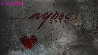 QMIR feat. Malika Atabi - Пульс | Official Audio | 2018