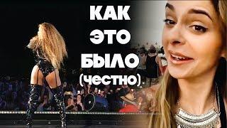 Легендарная Coachella и Beyonce на расстоянии вытянутой руки! - Video Youtube