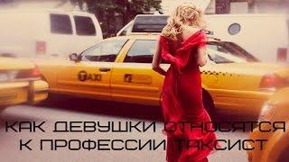 Как девушки относятся к профессии таксист?