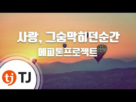[TJ노래방] 사랑, 그숨막히던순간 - 에피톤프로젝트 / TJ Karaoke