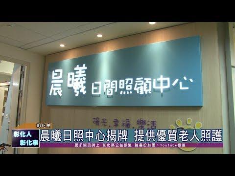 109-01-09 銀髮樂活 晨曦日照中心揭牌