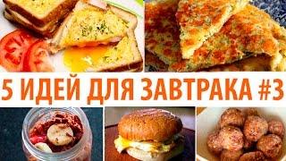 Что приготовить на завтрак? 5 ИДЕЙ: ДЛЯ ЗАВТРАКА #3★ Простые рецепты Olya Pins