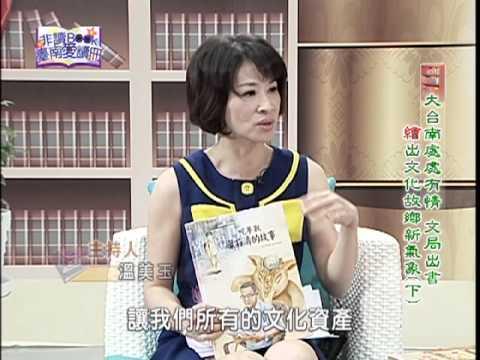 【宅閱讀記憶吐司】非讀Book臺南愛讀冊第60集(1)