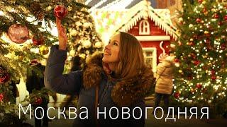 Новогодняя Москва. Праздничное настроение и самое красивое путешествие в Рождество