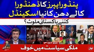 Pandora Papers Leaks | New Money Laundering Scandal | Tabdeeli | Ameer Abbas | 3 Oct 2021