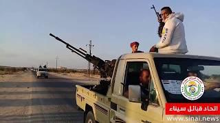 مقاتلين اتحاد قبائل سيناء في تمشيط مناطق نفوذ قبيلة الترابين