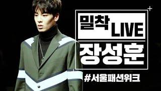 [ESteem TV] SEOUL FASHION WEEK - #장성훈의밀착 LIVE