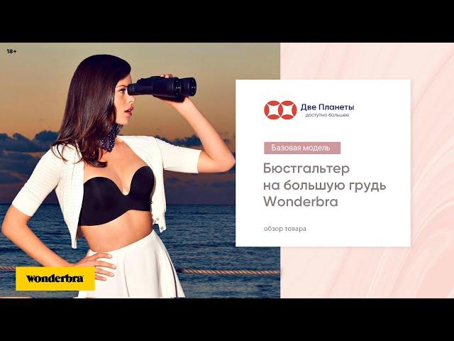 Видео Бюстгальтер WONDERBRA W032D, Черный