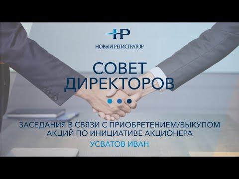 Заседания в связи с приобретением/выкупом акций по инициативе акционера - Усватов Иван