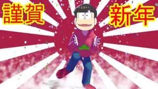【MMDおそ松さん】ぽくちんー【謹賀新年】