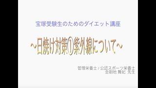 宝塚受験生のダイエット講座〜日焼け対策①紫外線について〜のサムネイル