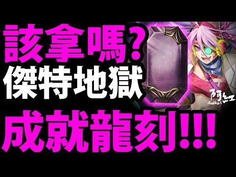 神魔之塔 成就龍刻 技能混沌の新龍刻!