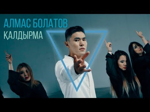 Алмас Болатов – Қалдырма