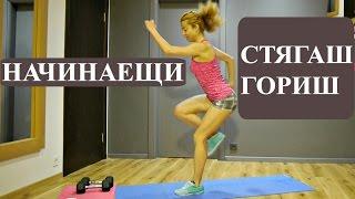 Тренировка 1 от програма за НАЧИНАЕЩИ: Упражнения за цялото тяло