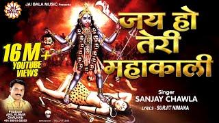 Jai Ho Teri Mahakali    New Kali Mata Bhajan 2016   Sanjay Chawla