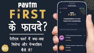 Paytm First Membership Review in Hindi - Paytm first मेम्बरशिप के क्या फायदे और कैसे ले? [Hindi] - Download this Video in MP3, M4A, WEBM, MP4, 3GP