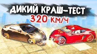 КРАШ-ТЕСТ СУПЕРКАРОВ НА СКОРОСТИ 320 КМ/Ч В GTA 5 ONLINE ( ГТА 5 РП )