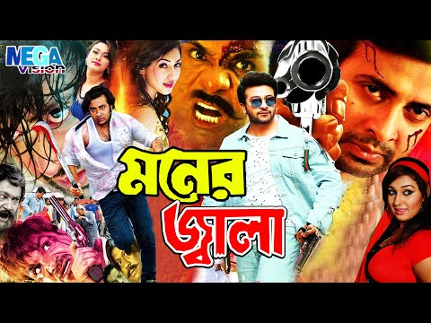 MONER JALA  2016 Bangla Movie SHAKIB KHAN, APU