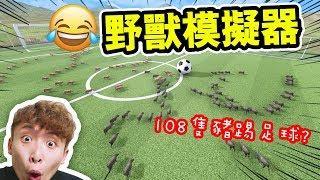 【野戰模擬器】「豬」原來比「暴龍」更強大!?108隻豬...踢足球?