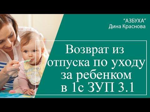 Возврат из отпуска по уходу за ребенком в 1С ЗУП 3.1