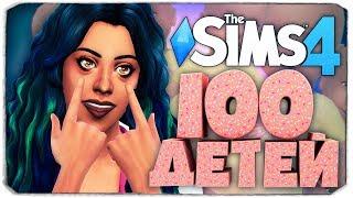 ВЕЧЕРИНКА ДЛЯ ВЗРОСЛЫХ - The Sims 4 ЧЕЛЛЕНДЖ - 100 ДЕТЕЙ ◆