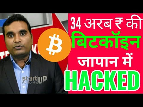CryptoCurrency Hacked in Japan? Are you safe with Bitcoin?