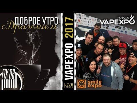 VapExpo Moscow 2017 (13.12.17)