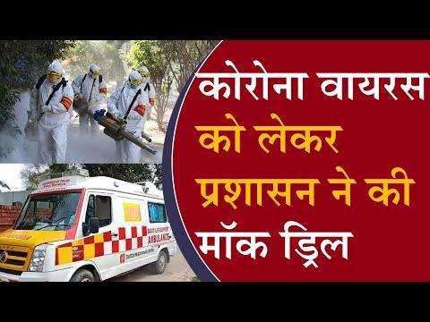SriMuktsarsahb || कोरोना वायरस को लेकर प्रशासन ने की मॉक ड्रिल